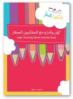 www.arabicplayground.com Activity Book