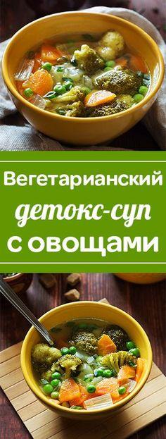 ВЕГЕТАРИАНСКИЙ ОВОЩНОЙ ДЕТОКС-СУП. Супы рецепты. овощные супы. Вегетарианские рецепты. Рецепты на русском. Легкий суп. Разгрузочный день.