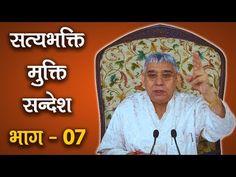 Sat Bhakti Mukti Sandesh Episode - 07 (सत भक्ति मुक्ति संदेश Episode - 07) | SA NEWS - YouTube