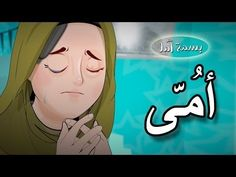 A Smile of Hope - My Mum | بسمة أمل - أمي - YouTube