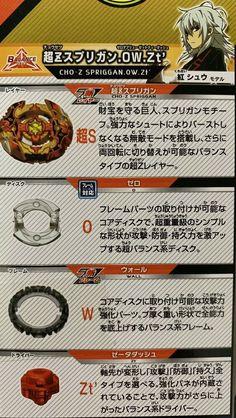 Takara Tomy Beyblade Burst Cho-Z Spriggan 0 Wall Zeta' Beyblade Toys, Kings Game, Beyblade Characters, Beyblade Burst, Evolution, Initials, Japan, Qr Codes, Sasuke