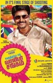 Varuthapadatha Valibar Sangam Tamil (2013) Full Movie Watch Online