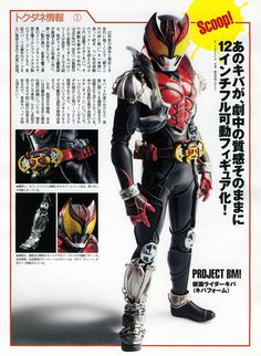 Kamen Rider Kiva, totally not gonna attempt to use for a cosplay.      XD
