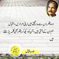 Urdu Funny Poetry, Urdu Funny Quotes, Poetry Quotes In Urdu, Best Urdu Poetry Images, Urdu Poetry Romantic, Quotes Quotes, Hadith Quotes, Quran Quotes, Inspirational Quotes In Urdu