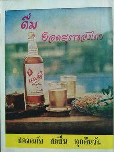 Siam, Thailand & Bangkok Old Photo Thread - Page 41 Old Photos, Vintage Photos, Thailand History, Old Advertisements, Advertising, Restaurant Concept, Thai Restaurant, Prosecco Cocktails, Thai Art