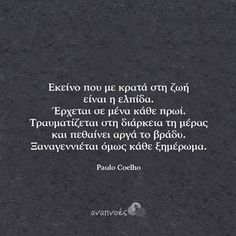 Advice Quotes, Book Quotes, Paolo Coelho Quotes, Speak Quotes, Life Code, Greek Words, Happy Thoughts, Picture Quotes, Wise Words