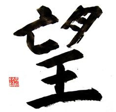 """望"" (bō, nozomi). It is translated as hope, look at, look forward, etc."