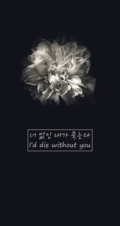 I'd die without you(너 없인 내가 죽는다)