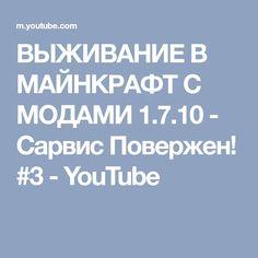 ВЫЖИВАНИЕ В МАЙНКРАФТ С МОДАМИ 1.7.10 - Сарвис Повержен! #3 - YouTube