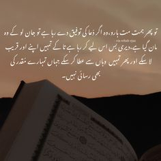 Urdu Quotes With Images, Best Quotes In Urdu, Poetry Quotes In Urdu, Best Urdu Poetry Images, Quotes And Notes, Quotations, Qoutes, Quran Quotes Inspirational, Islamic Love Quotes