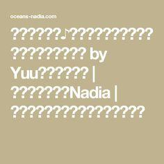 味がしみしみ♪『絶品♡もやしときゅうりの中華サラダ』 by Yuu*(大田優) | レシピサイト「Nadia | ナディア」プロの料理を無料で検索
