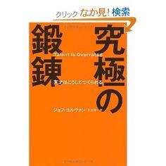究極の鍛錬: ジョフ・コルヴァン, 米田 隆: 本