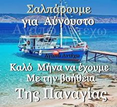 Greece, Exotic, Quotes, Greece Country, Quotations, Quote, Shut Up Quotes