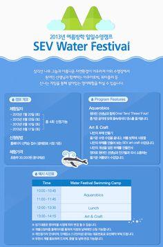 [수유영어마을] 여름방학 일일수영캠프 (이영실)