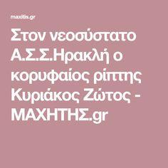 Στον νεοσύστατο Α.Σ.Σ.Ηρακλή ο κορυφαίος ρίπτης Κυριάκος Ζώτος - ΜΑΧΗΤΗΣ.gr