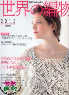 LET'S KNIT SERIES  - 2013