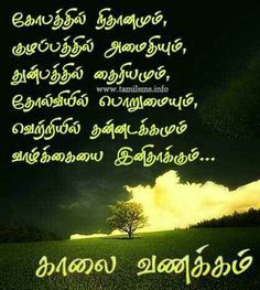 Image Result For Good Morning Meaning In Tamil Good Morning