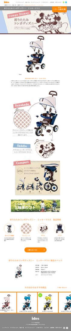 折りたたみコンポディズニー ミッキーマウス|WEBデザイナーさん必見!ランディングページのデザイン参考に(シンプル系)