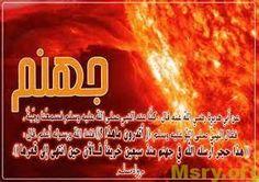 علامات يوم القيامة