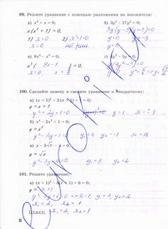 Страница 6 - Алгебра 9 класс рабочая тетрадь Минаева, Рослова. Часть 2