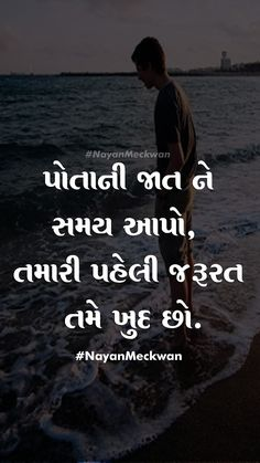 Quotes and Whatsapp Status videos in Hindi, Gujarati, Marathi Love Quotes With Images, Love Quotes For Her, Love Yourself Quotes, Status Quotes, Advice Quotes, True Quotes, Good Thoughts Quotes, Good Life Quotes, Daily Quotes