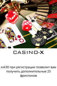 Casino x зеркало Casinox в 2021 году предлагает при регистрации воспользоваться промокодом xvk30 и получить дополнительно 25 фриспинов Casino X - официальный сайт и зеркало онлайн Казино Делать ставки в Казино Х можно на рубли и доллары. Для зачисления депозита гемблеру предстоит пройти процедуру регистрации. Где найти ссылку на зеркало Casino X? Проблема блокировок не обходит даже честные интернет-клубы. Домены Казино Х периодически становятся жертвами Роскомнадзора. Казино Х официальный сайт И Online Casino Slots, Monopoly, Games, Gaming, Plays, Game, Toys