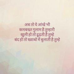 hm to unhe hi dhundhte rhte hai Love Promise Quotes, Love Quotes Poetry, True Love Quotes, Best Love Quotes, Romantic Love Quotes, Love Quotes For Him, Shyari Quotes, Hindi Quotes Images, Hindi Quotes On Life