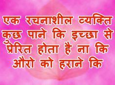 रचनाशील अनमोल विचार Hindi Thought