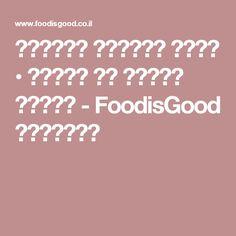 עוגיות שושנים וקצף • מתכון קל שתמיד מצליח - FoodisGood מתכונים