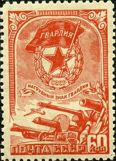 Sello: Soviet Guards Badge (URSS) (Orders and Medals of the USSR) Mi:SU 959,Sn:RU 983,Yt:SU 990