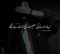Urdu Poetry Romantic, Love Poetry Urdu, Poetry Quotes, Short Words, Deep Words, Sufi Poetry, Gentleman Quotes, Urdu Words, Self Quotes