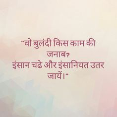 Popular Life Quotes by Leaders Hindi Quotes Images, Shyari Quotes, Hindi Words, Typed Quotes, Hindi Quotes On Life, People Quotes, Qoutes, Poetry Quotes, Deep Words