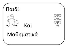 Ari-plaisio5 Equation, Math, Math Resources, Equality, Mathematics