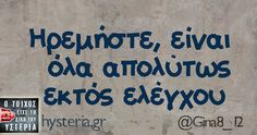 Funny Tips, Stupid Funny Memes, Favorite Quotes, Best Quotes, Funny Quotes, Funny Greek, Greek Quotes, English Quotes, Funny Stories