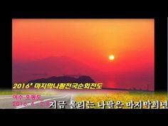 2016년 대희년 전국순회전도영상(여수시편)-2016″여수오동도2016.4.2낮 ' | ZOOA-KR