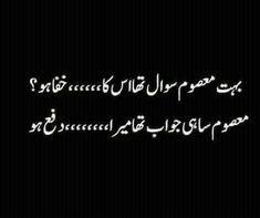 Sarcastic Quotes, Jokes Quotes, Urdu Quotes, Poetry Quotes, Quotations, Me Quotes, Poetry Pic, Sufi Poetry, Urdu Funny Poetry