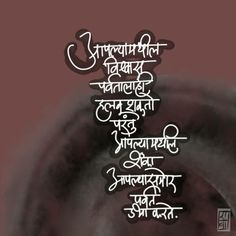 Marathi Quotes On Life, Marathi Poems, Jokes Quotes, Art Quotes, Qoutes, Marathi Saree, Mother Poems, Marathi Status, Good Thoughts Quotes
