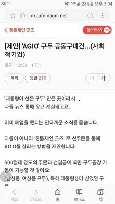 오늘의유머 - AGIO를 향한 문빠들의 행태