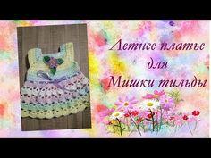 Летнее платье для Мишки тильды. Мастер-класс - YouTube