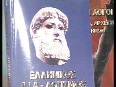 ΑΛΤΑΝΗ- ΑΡΡΗΤΟΙ ΛΟΓΟΙ 96/242: ΚΥΚΛΟΣ ΗΡΩΕΣ Δ'