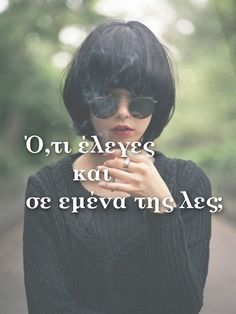 greek quotes Greek Quotes, Sarcasm, Wise Words, Boyfriend, Word Of Wisdom, Satire, Famous Quotes