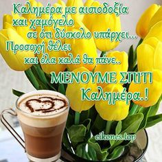 Good Morning Beautiful Flowers, Good Morning Messages, Faith In God, Diy And Crafts, Poems, Prayers, Greece, Anna, Friends