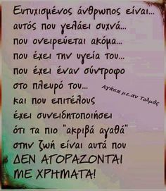 Greek Quotes, Wisdom, Feelings, Math, Words, Truths, Math Resources, Early Math, Horse