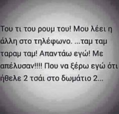 Funny Greek Quotes, Funny Quotes, Ancient Memes, Funny Statuses, Proverbs Quotes, Clever Quotes, How To Be Likeable, Try Not To Laugh, Funny Clips