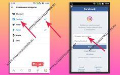 Такой заголовок, котором есть и подробная инструкция. Как синхронизировать инстаграм или опубликовать фотографии в социальные сети, используя аккаунт инстаграм? . https://massfollower.ru/instagram-instruktsii/kak-sinhronizirovat-instagram.html «на сайте полностью....