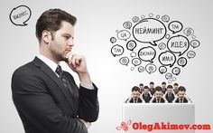 12 способов создать продающий заголовок.   ⏩➡ olegakimov.com/copywriting-book  – переходите по ссылке прямо сейчас и скачивайте в подарок схему написания эффективных продающих заголовков - 350 образцов для моделирования и рабочую тетрадь «1000 клиентов за неделю ВК».  ✳ 1. Вопрос.  Просто задайте вопрос в заголовке:  – Как?  – Почему?  – Что?  – Где?  – Кто?  – Когда?  – Какой?  Пример: «Как зарабатывать 25% годовых с минимальным риском?».  ✳ 2. Проблема.  Опишите в заголовке проблему:  –…