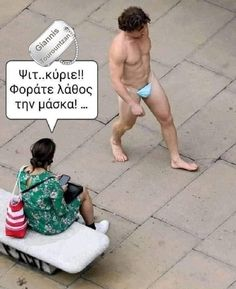 Funny Cartoons, Funny Jokes, Funny Greek Quotes, Hug Quotes, Funny Stories, Meaningful Quotes, Cool Pictures, Wisdom, Lol