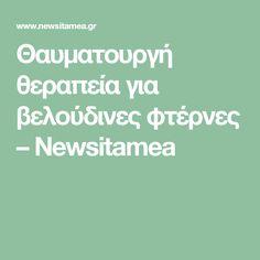 Θαυματουργή θεραπεία για βελούδινες φτέρνες – Newsitamea