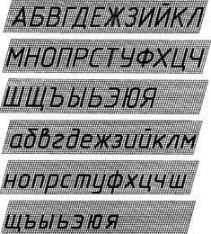 Шрифты чертежные (ЕСКД)