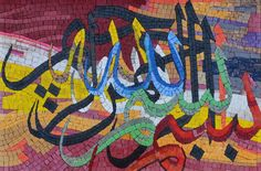 Islamic Calligraphy Art from #Mozaico | Perfect for your Walls - Mosaic Art Mural - Marble Tiles